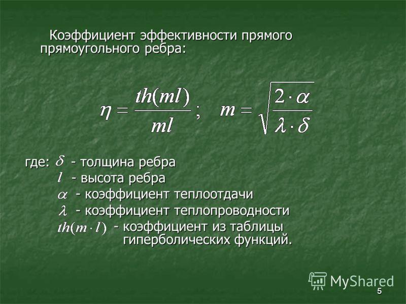 5 Коэффициент эффективности прямого прямоугольного ребра: Коэффициент эффективности прямого прямоугольного ребра: где: - толщина ребра - высота ребра - высота ребра - коэффициент теплоотдачи - коэффициент теплоотдачи - коэффициент теплопроводности -