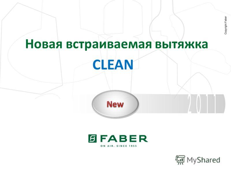 Новая встраиваемая вытяжка CLEAN