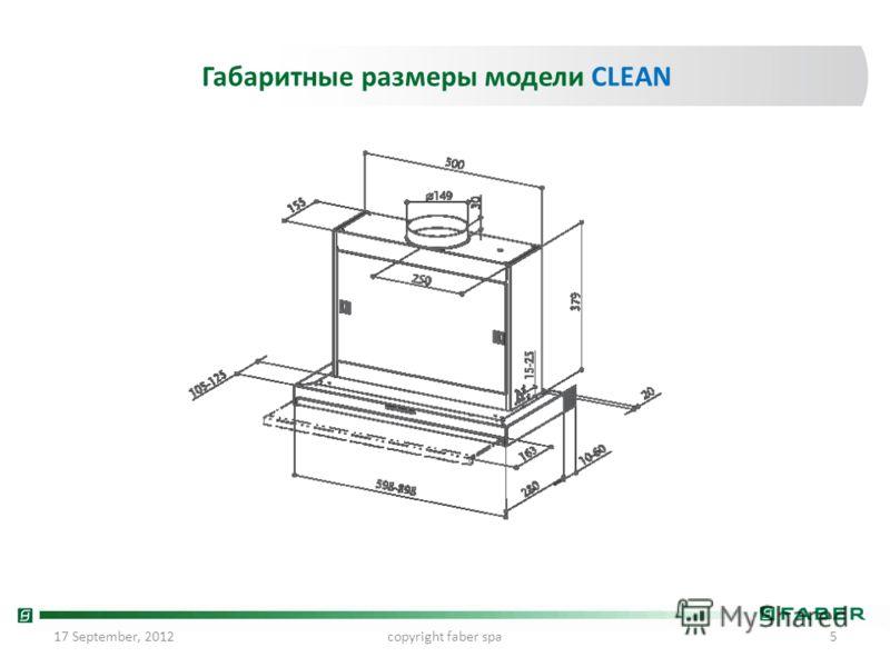 17 September, 2012copyright faber spa5 Габаритные размеры модели CLEAN