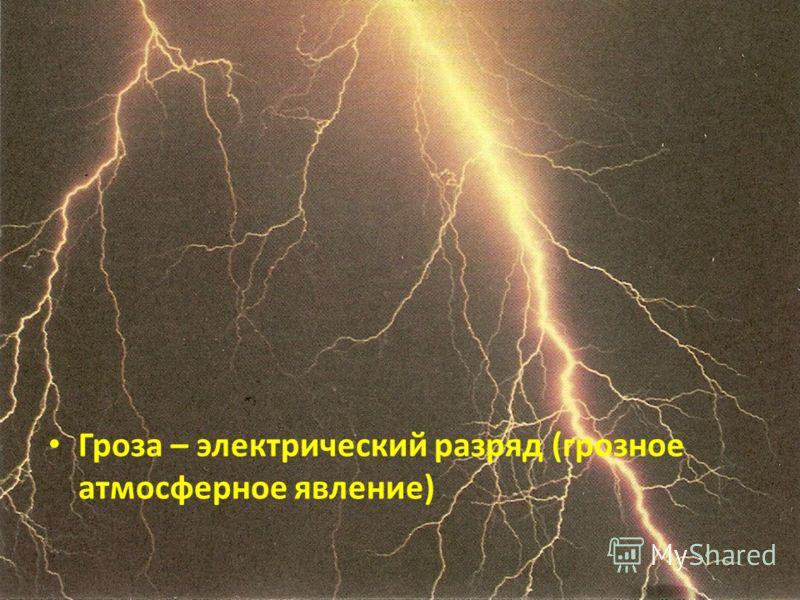 Гроза – электрический разряд (грозное атмосферное явление)