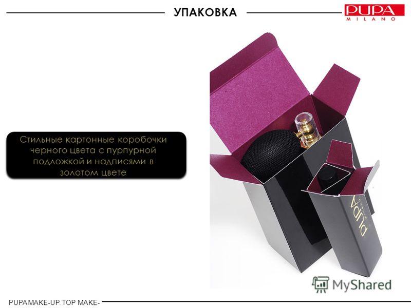 УПАКОВКА Стильные картонные коробочки черного цвета с пурпурной подложкой и надписями в золотом цвете PUPA MAKE-UP. TOP MAKE- UP.