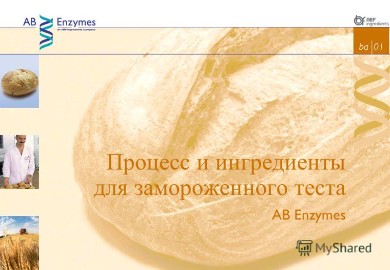 Процесс и ингредиенты для замороженного теста AB Enzymes ba 01
