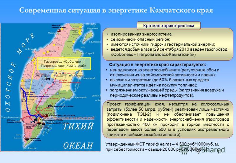 11 Современная ситуация в энергетике Камчатского края Ситуация в энергетике края характеризуется: ненадежностью электроснабжения (регулярные сбои и отключения из-за сейсмической активности и лавин); высокими затратами (до 60% бюджетных средств муници