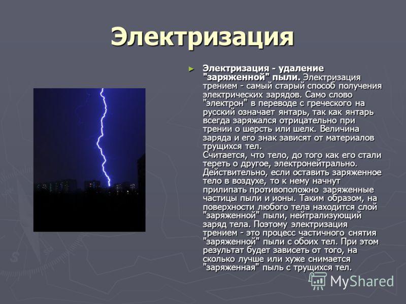 Электризация Электризация - удаление