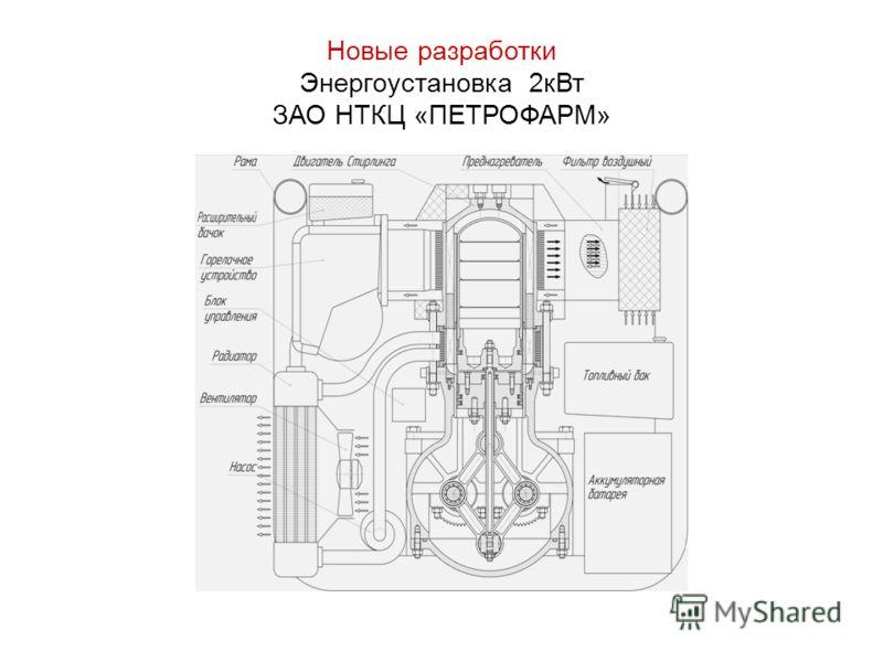 Новые разработки Энергоустановка 2кВт ЗАО НТКЦ «ПЕТРОФАРМ»