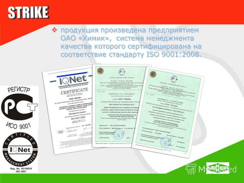 продукция произведена предприятием ОАО «Химик», система менеджмента качества которого сертифицирована на соответствие стандарту ISO 9001:2008. продукция произведена предприятием ОАО «Химик», система менеджмента качества которого сертифицирована на со