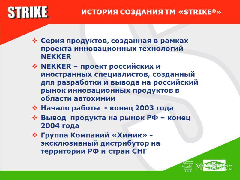 ИСТОРИЯ СОЗДАНИЯ ТМ «STRIKE ® » Серия продуктов, созданная в рамках проекта инновационных технологий NEKKER NEKKER – проект российских и иностранных специалистов, созданный для разработки и вывода на российский рынок инновационных продуктов в области