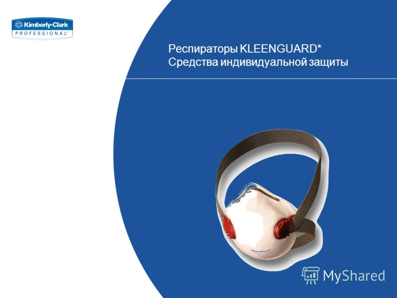 Респираторы KLEENGUARD* Средства индивидуальной защиты
