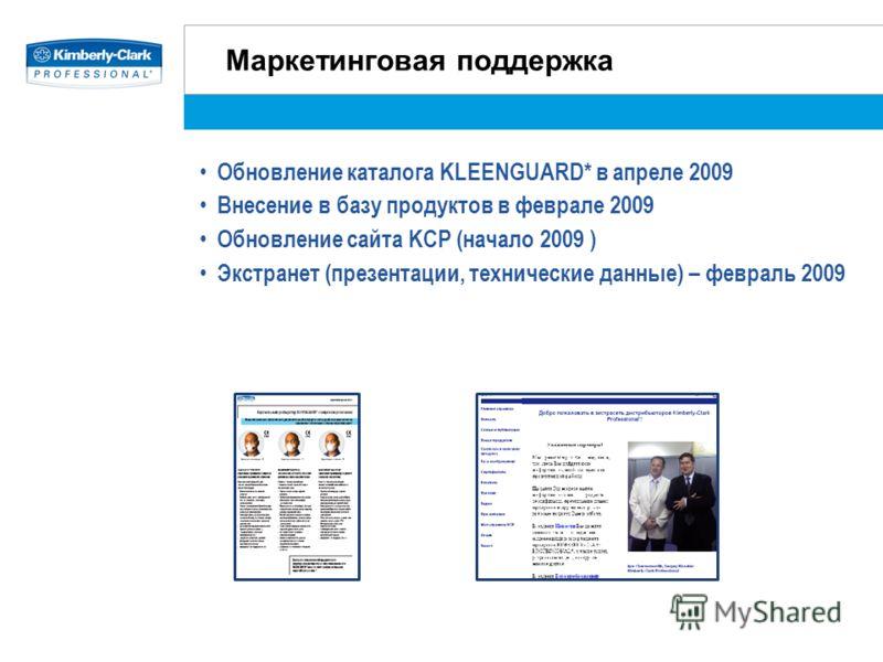 Маркетинговая поддержка Обновление каталога KLEENGUARD* в апреле 2009 Внесение в базу продуктов в феврале 2009 Обновление сайта KCP (начало 2009 ) Экстранет (презентации, технические данные) – февраль 2009