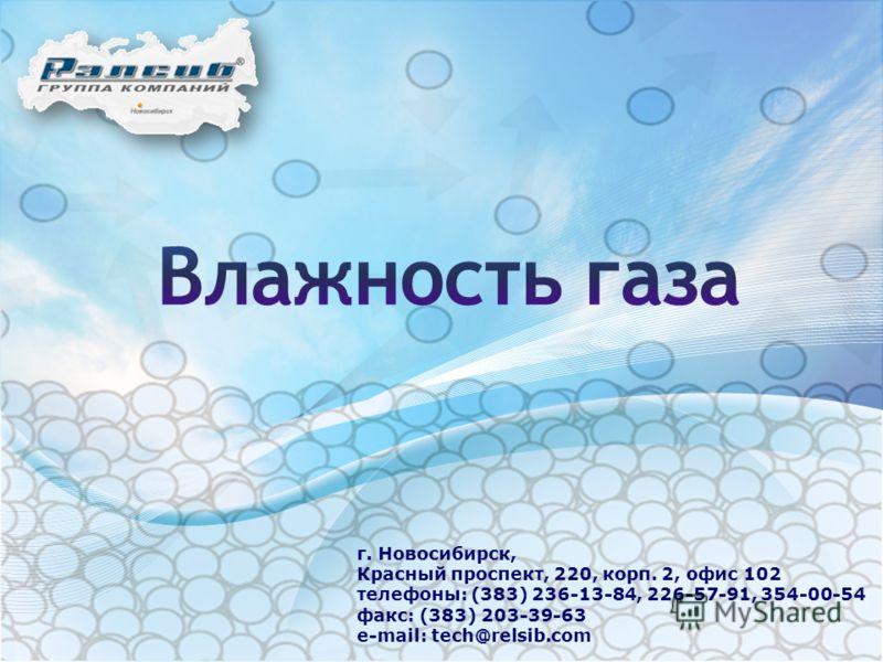 г. Новосибирск, Красный проспект, 220, корп. 2, офис 102 телефоны: (383) 236-13-84, 226-57-91, 354-00-54 факс: (383) 203-39-63 e-mail: tech@relsib.com