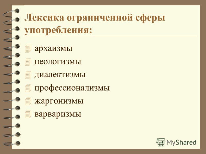 Слово с точки зрения происхождения и сферы употребления 4 общеупотребительные слова (неограниченного употребления) 4 необщеупотребительные слова (ограниченного употребления)