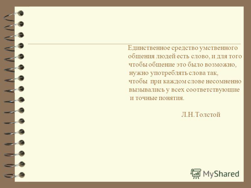 Художественные приёмы создания слогана Шелепаева Е.Н., руководитель МО гуманитарных дисциплин МОУ «Гимназия 8» г. Перми