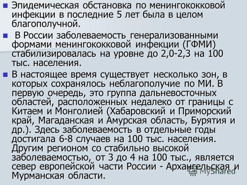 Эпидемическая обстановка по менингококковой инфекции в последние 5 лет была в целом благополучной. Эпидемическая обстановка по менингококковой инфекции в последние 5 лет была в целом благополучной. В России заболеваемость генерализованными формами ме