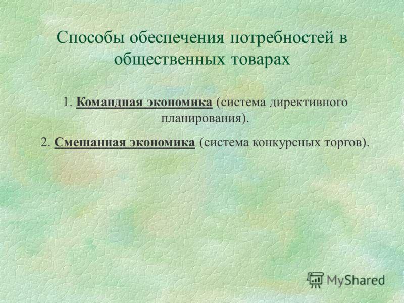 Часть 1. Постановка задачи §Государственные нужды - потребности РФ и субъектов РФ в товарах, работах и услугах, удовлетворяемые за счет средств соответствующих бюджетов и внебюджетных фондов. §Государственные закупки - форма организованного приобрете