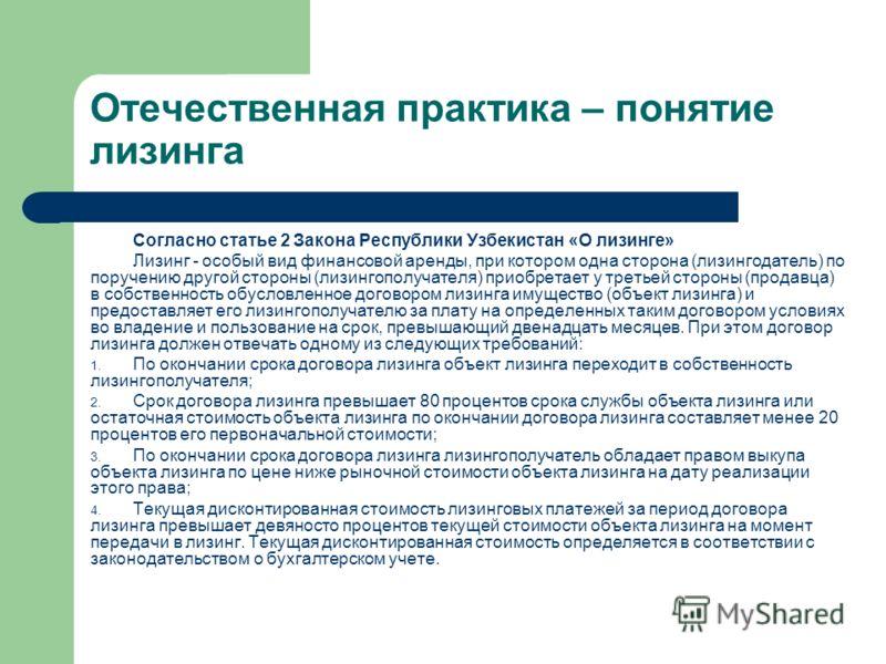 Отечественная практика – понятие лизинга Согласно статье 2 Закона Республики Узбекистан «О лизинге» Лизинг - особый вид финансовой аренды, при котором одна сторона (лизингодатель) по поручению другой стороны (лизингополучателя) приобретает у третьей
