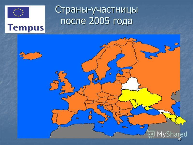 1010 Страны-участницы после 2005 года