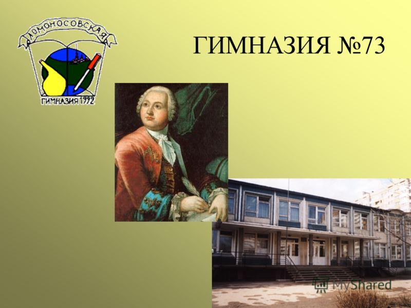 ГИМНАЗИЯ 73