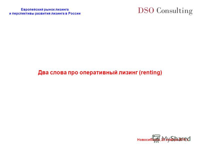 Европейский рынок лизинга и перспективы развития лизинга в России Новосибирск, 28 ноября 2011 г. Два слова про оперативный лизинг (renting)
