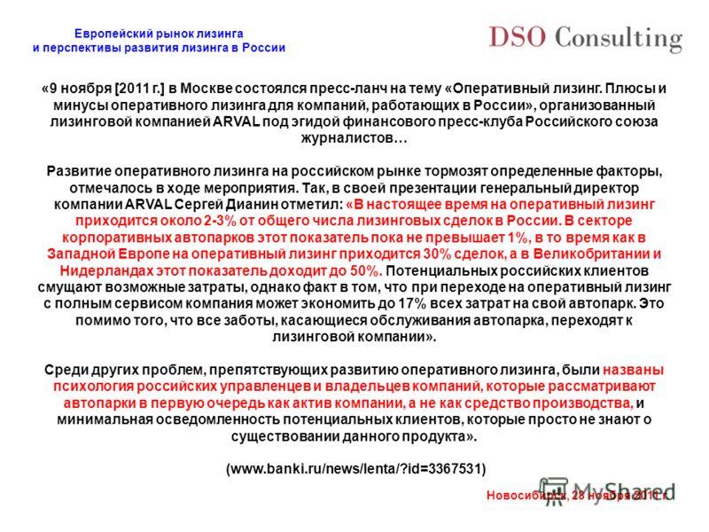 Европейский рынок лизинга и перспективы развития лизинга в России Новосибирск, 28 ноября 2011 г. «9 ноября [2011 г.] в Москве состоялся пресс-ланч на тему «Оперативный лизинг. Плюсы и минусы оперативного лизинга для компаний, работающих в России», ор