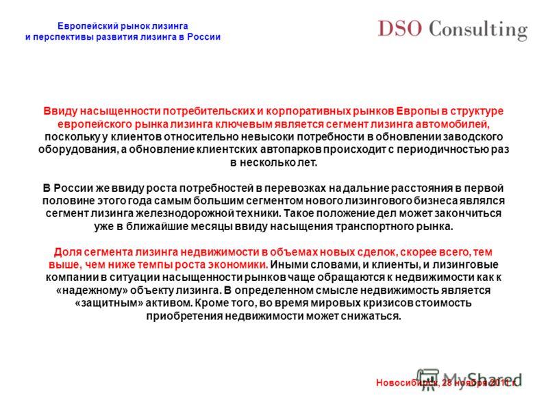 Европейский рынок лизинга и перспективы развития лизинга в России Новосибирск, 28 ноября 2011 г. Ввиду насыщенности потребительских и корпоративных рынков Европы в структуре европейского рынка лизинга ключевым является сегмент лизинга автомобилей, по