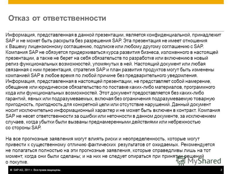 ©SAP AG, 2011 г. Все права защищены.2 Отказ от ответственности Информация, представленная в данной презентации, является конфиденциальной, принадлежит SAP и не может быть раскрыта без разрешения SAP. Эта презентация не имеет отношения к Вашему лиценз