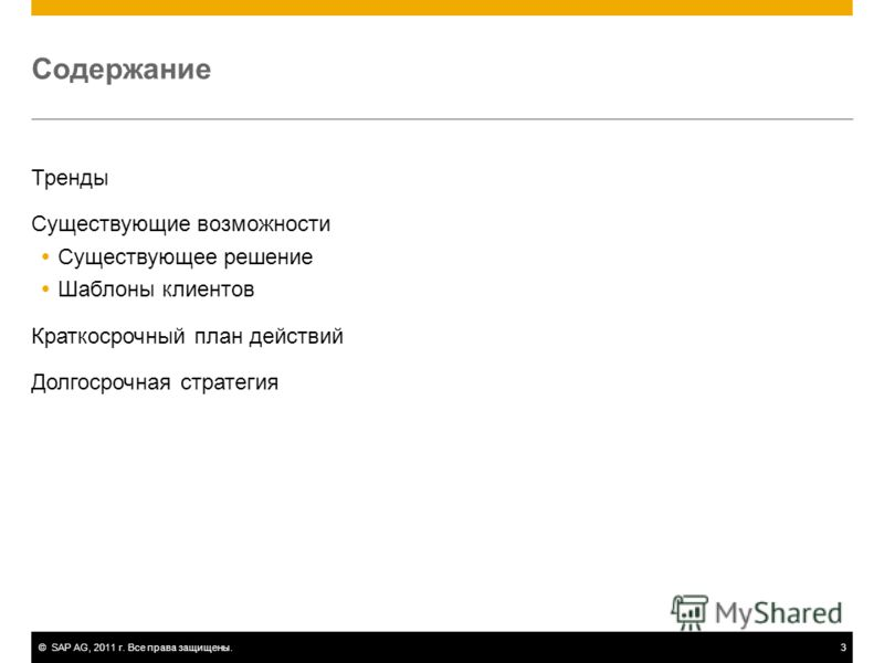 ©SAP AG, 2011 г. Все права защищены.3 Содержание Тренды Существующие возможности Существующее решение Шаблоны клиентов Краткосрочный план действий Долгосрочная стратегия