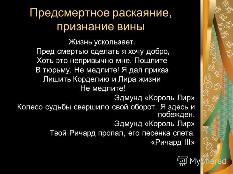 Причины и цели злодеяний Корысть Стремление к власти и престолу Зависть Злоба Ненависть Способы достижения цели Клевета Обман Лесть