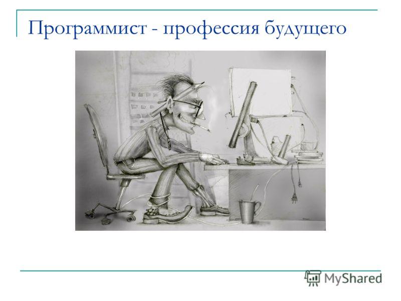 Программист профессия будущего