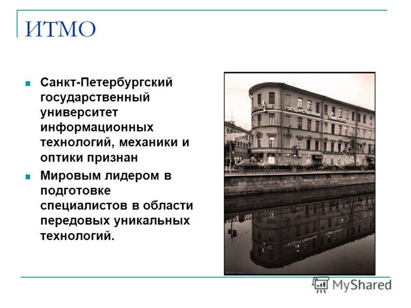 ИТМО Санкт-Петербургский государственный университет информационных технологий, механики и оптики признан Мировым лидером в подготовке специалистов в области передовых уникальных технологий.