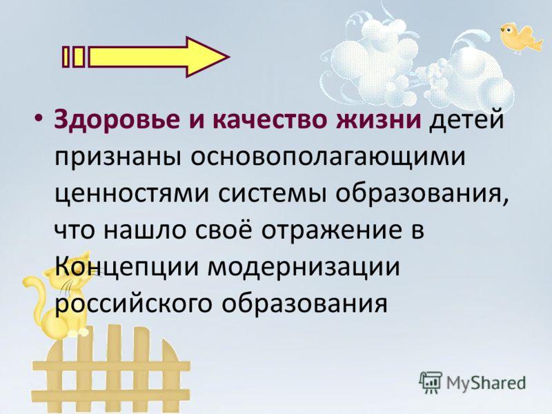 Здоровье и качество жизни детей признаны основополагающими ценностями системы образования, что нашло своё отражение в Концепции модернизации российского образования