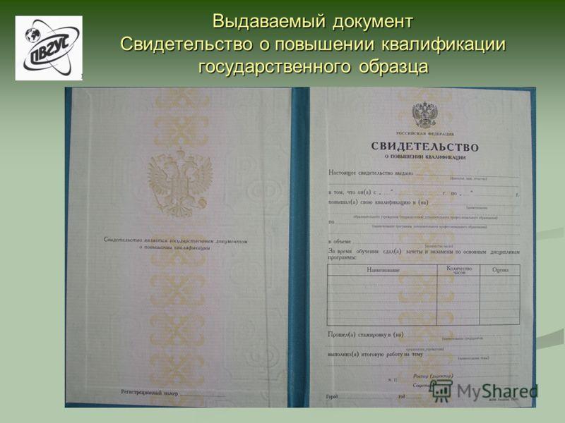 Выдаваемый документ Свидетельство о повышении квалификации государственного образца