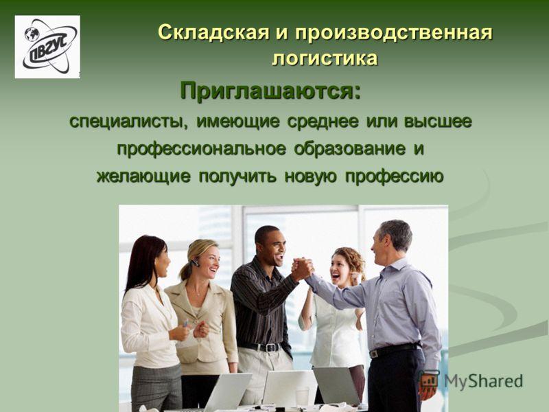 Приглашаются: специалисты, имеющие среднее или высшее профессиональное образование и желающие получить новую профессию Складская и производственная логистика