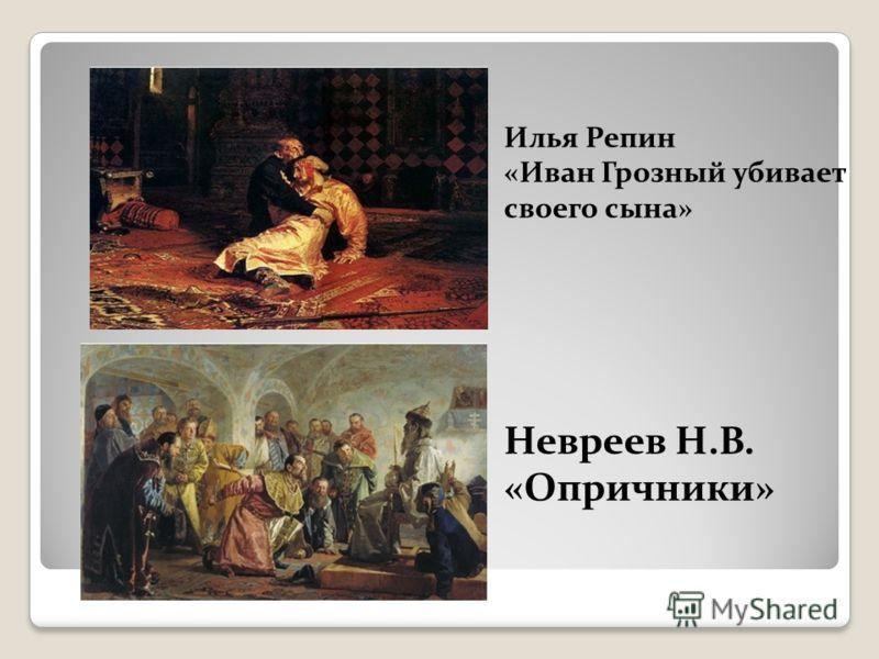 Илья Репин «Иван Грозный убивает своего сына» Невреев Н.В. «Опричники»