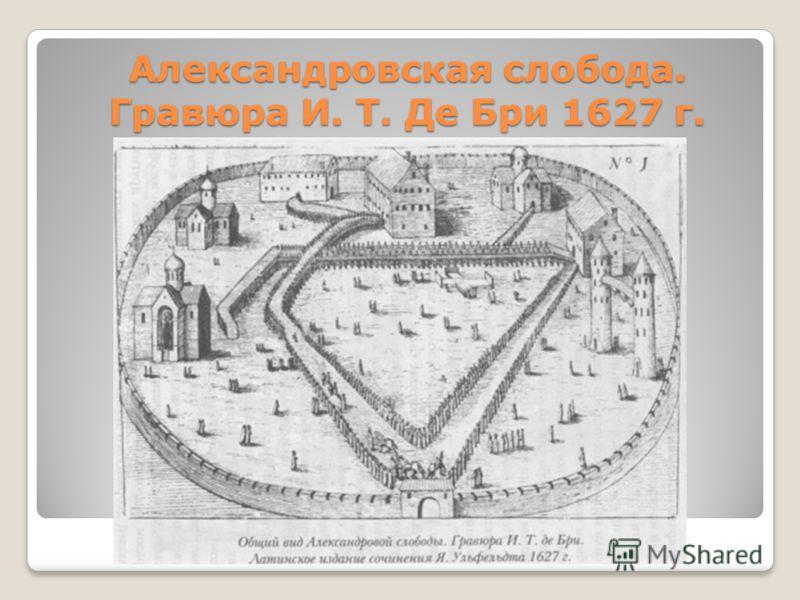 Александровская слобода. Гравюра И. Т. Де Бри 1627 г.
