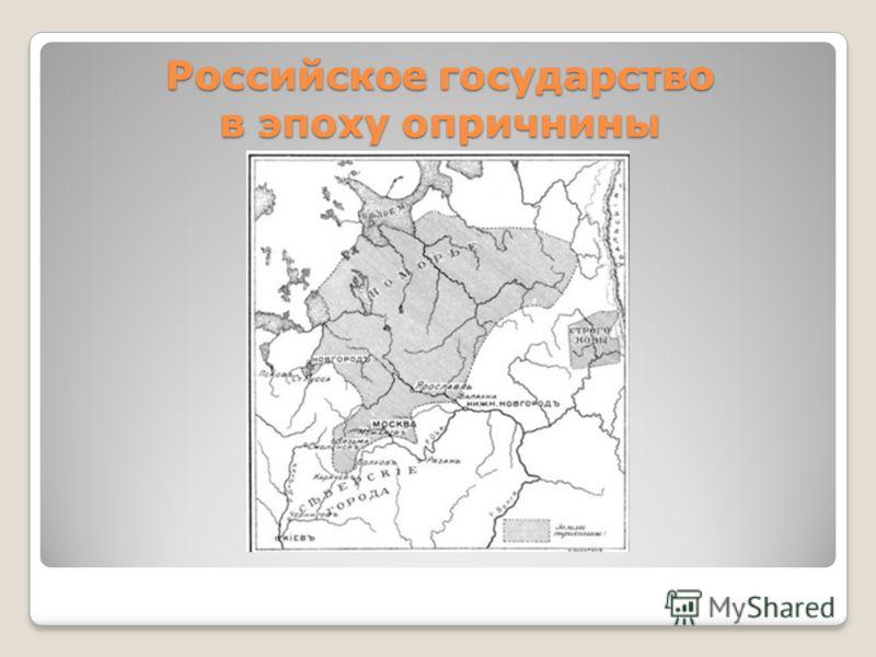 Российское государство в эпоху опричнины