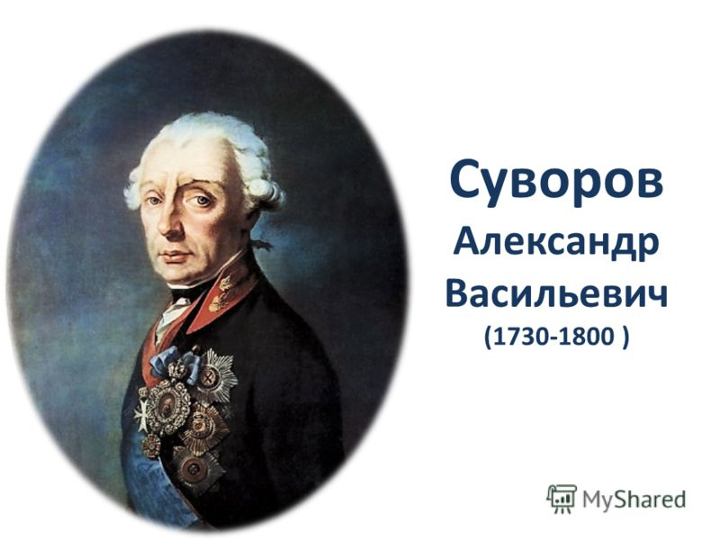 Суворов Александр Васильевич (1730-1800 )