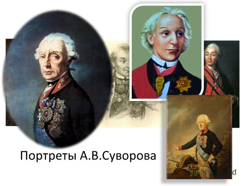 Портреты А.В.Суворова
