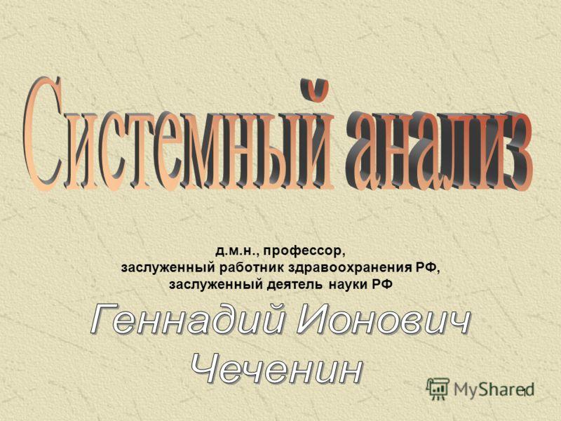 1 д.м.н., профессор, заслуженный работник здравоохранения РФ, заслуженный деятель науки РФ