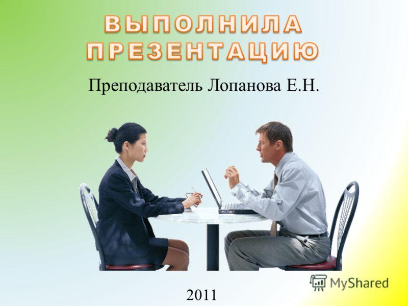 Преподаватель Лопанова Е.Н. 2011