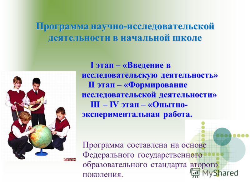 Программа научно-исследовательской деятельности в начальной школе I этап – «Введение в исследовательскую деятельность» II этап – «Формирование исследовательской деятельности» II этап – «Формирование исследовательской деятельности» III – IV этап – «Оп