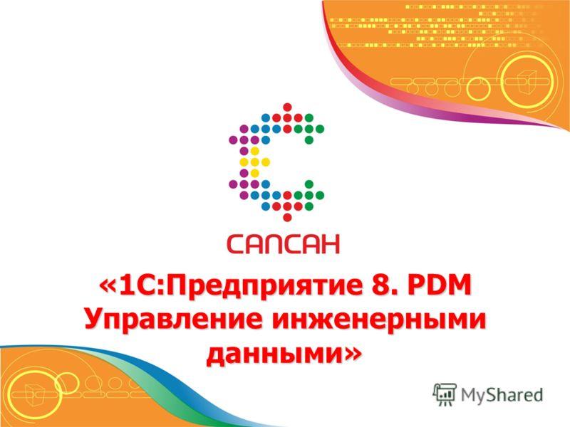 «1С:Предприятие 8. PDM Управление инженерными данными»