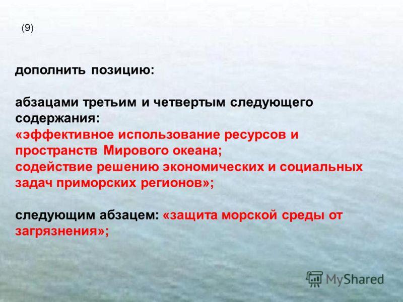 11 дополнить позицию: абзацами третьим и четвертым следующего содержания: «эффективное использование ресурсов и пространств Мирового океана; содействие решению экономических и социальных задач приморских регионов»; следующим абзацем: «защита морской