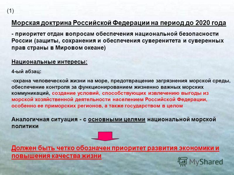 3 (1) Морская доктрина Российской Федерации на период до 2020 года - приоритет отдан вопросам обеспечения национальной безопасности России (защиты, сохранения и обеспечения суверенитета и суверенных прав страны в Мировом океане) Национальные интересы