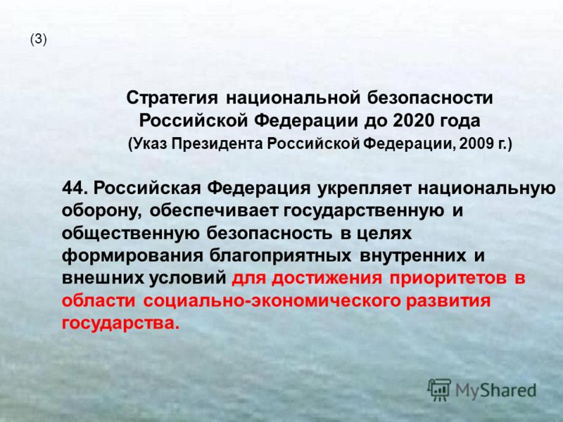 5 Стратегия национальной безопасности Российской Федерации до 2020 года (Указ Президента Российской Федерации, 2009 г.) 44. Российская Федерация укрепляет национальную оборону, обеспечивает государственную и общественную безопасность в целях формиров