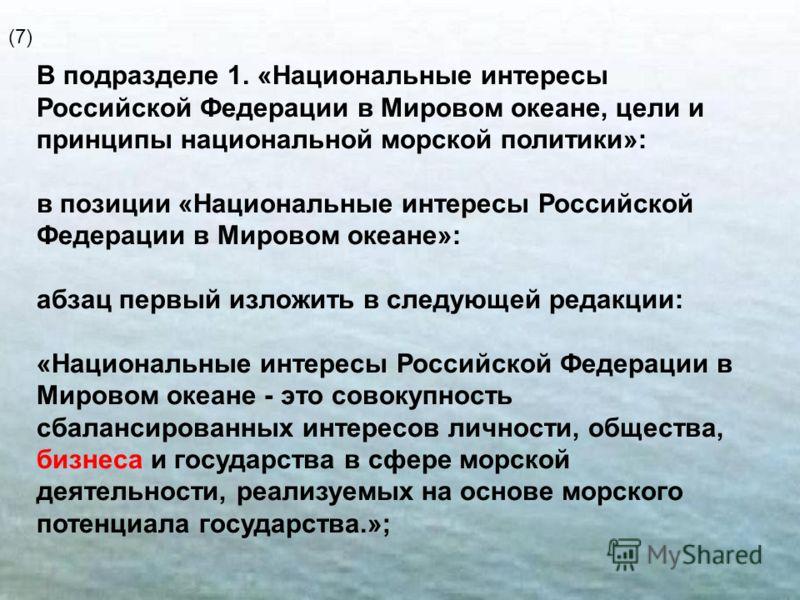 9 В подразделе 1. «Национальные интересы Российской Федерации в Мировом океане, цели и принципы национальной морской политики»: в позиции «Национальные интересы Российской Федерации в Мировом океане»: абзац первый изложить в следующей редакции: «Наци