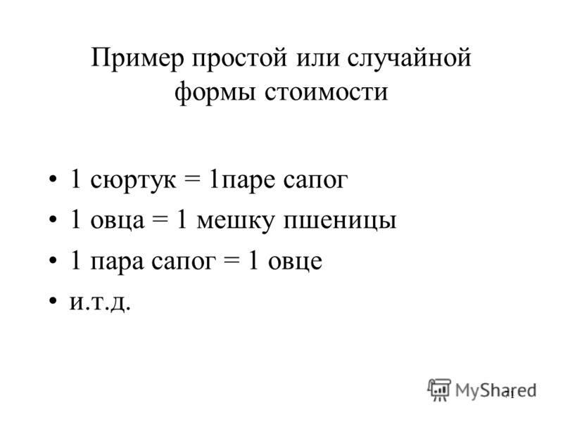 71 Пример простой или случайной формы стоимости 1 сюртук = 1паре сапог 1 овца = 1 мешку пшеницы 1 пара сапог = 1 овце и.т.д.