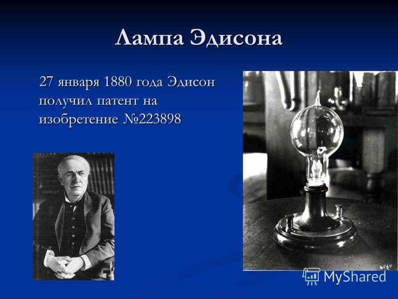 Лампа Эдисона 27 января 1880 года Эдисон получил патент на изобретение 223898 27 января 1880 года Эдисон получил патент на изобретение 223898