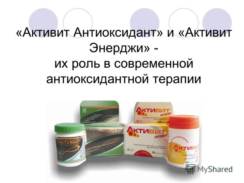 «Активит Антиоксидант» и «Активит Энерджи» - их роль в современной антиоксидантной терапии