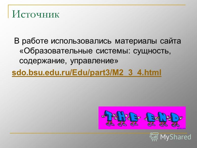 Источник В работе использовались материалы сайта «Образовательные системы: сущность, содержание, управление» sdo.bsu.edu.ru/Edu/part3/M2_3_4.html