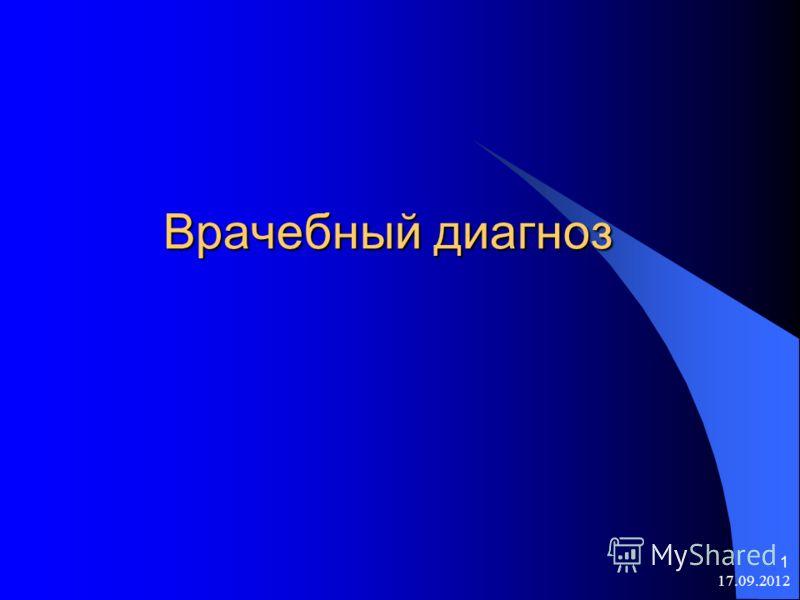 17.09.2012 1 Врачебный диагноз Врачебный диагноз
